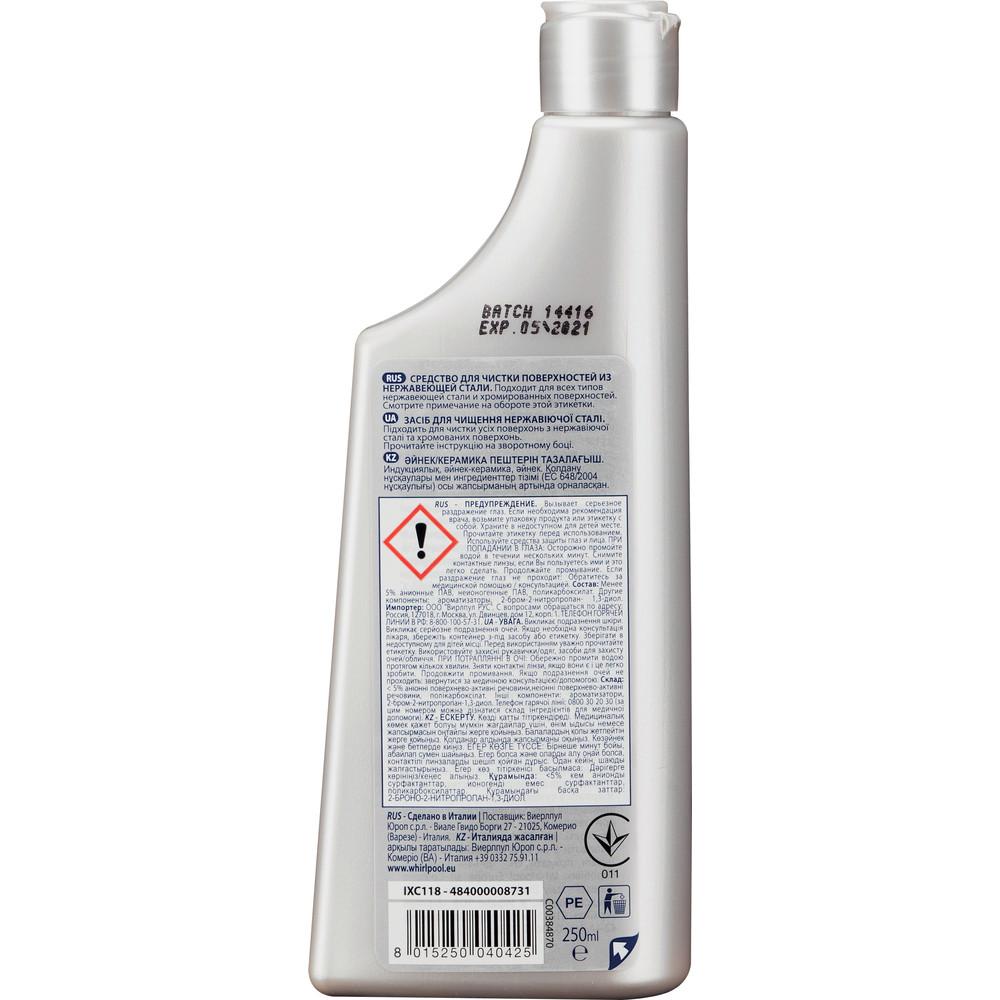 Крем Wpro IXC118 для очищення поверхонь з нержавіючої стал